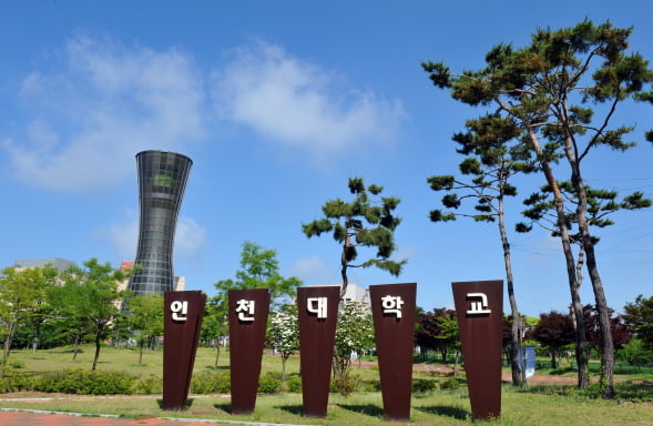 인천대 차기총장 최종후보에 박종태 교수
