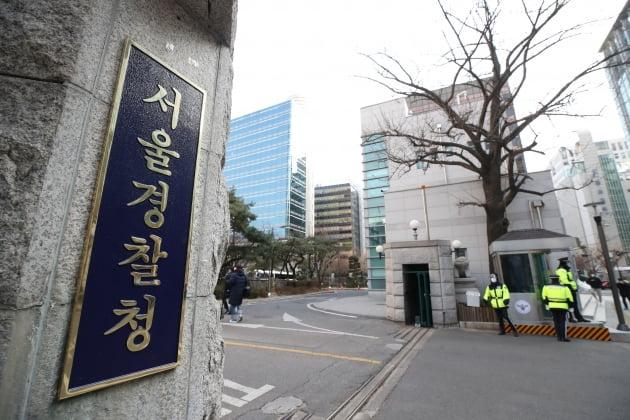 서울경찰청.  연합뉴스.