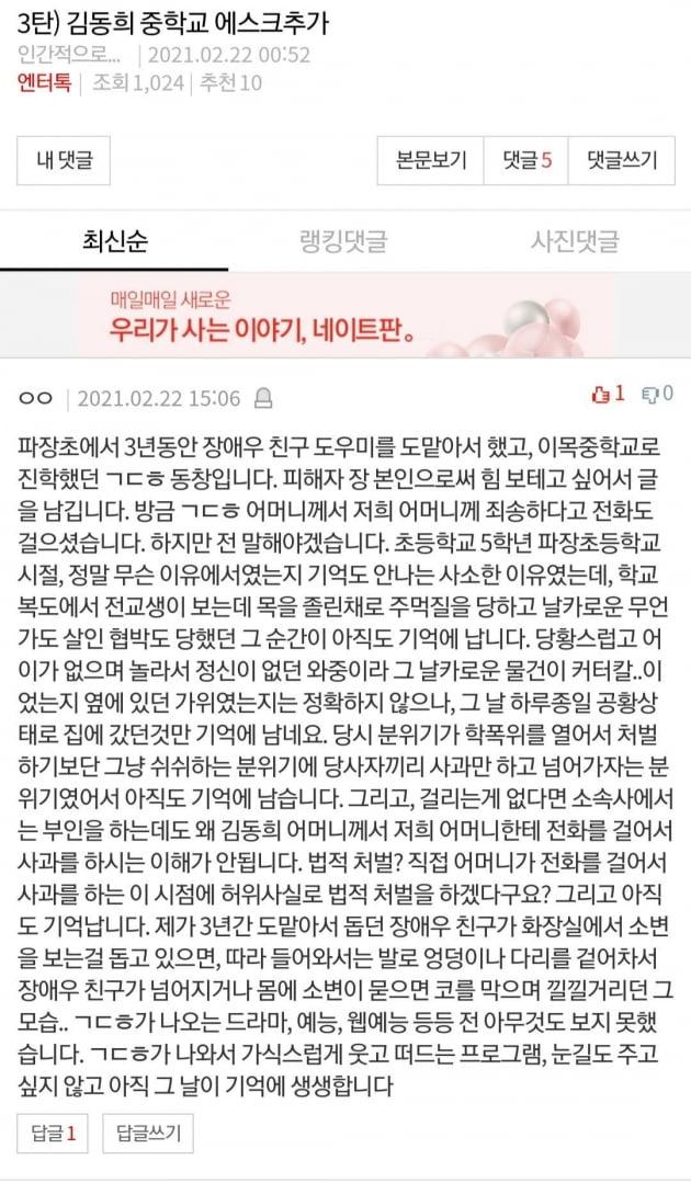 김동희 측의 강력 대응 입장 표명 후 나온 폭로글/사진=온라인 커뮤니티 캡처
