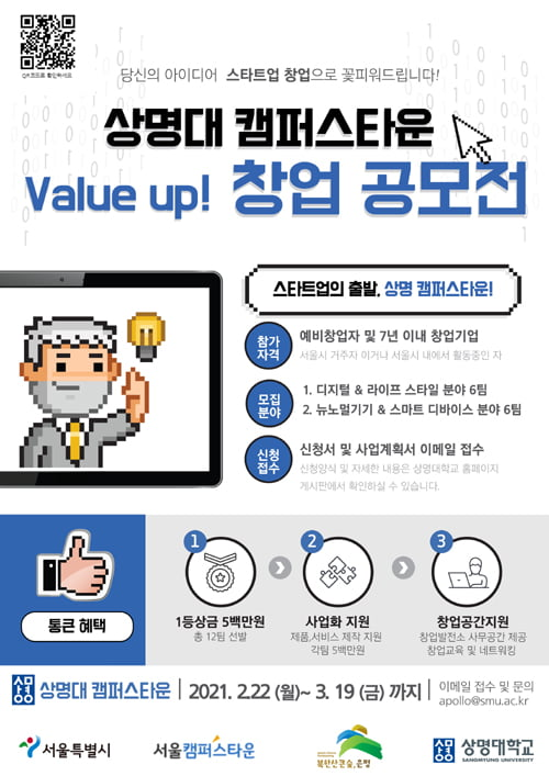상명대 캠퍼스타운사업단, 창업공모전 개최