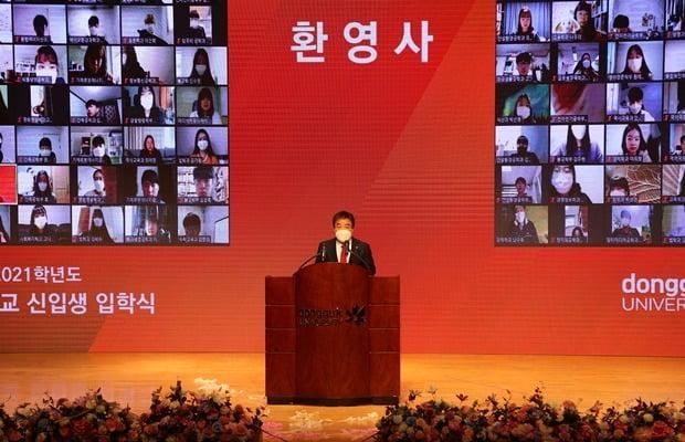 동국대가 22일 '줌'과 '유튜브'를 활용한 온라인 입학식을 개최했다. 사진=동국대