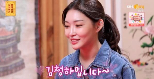 '물어보살' 청하 출연 / 사진 = '물어보살' 방송 캡처