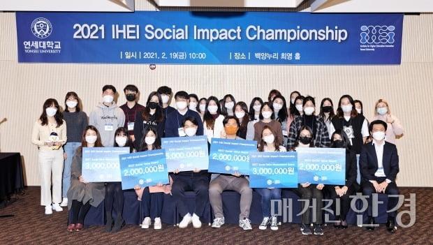 연세대 고등교육혁신원, '2021 소셜임팩트 챔피언십' 개최