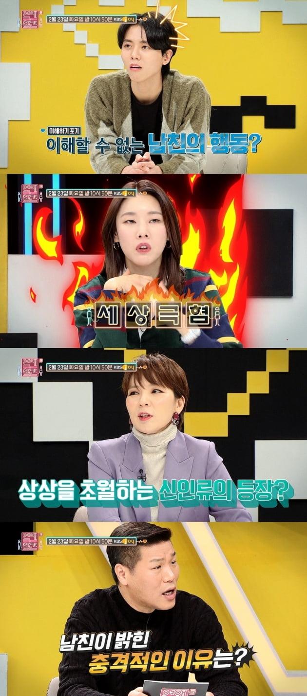 '연참3' 한혜진 /사진=KBS Joy 제공