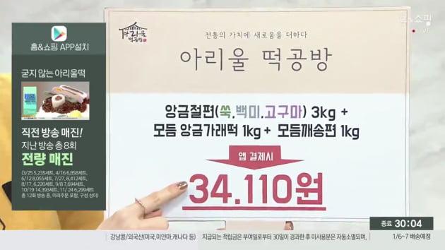 홈앤쇼핑 일사천리 사업을 통해 판매방송을 진행한 아리울마켓 '굳지않는떡'