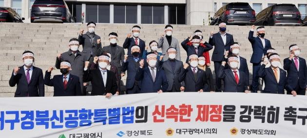 대구경북 신공항 특별법 제정 촉구 성명
