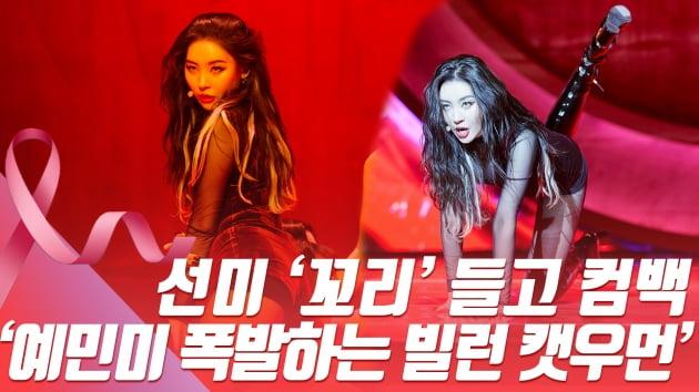 HK영상 선미, '꼬리' 들고 컴백…'예민미 폭발하는 빌런 캣우먼'