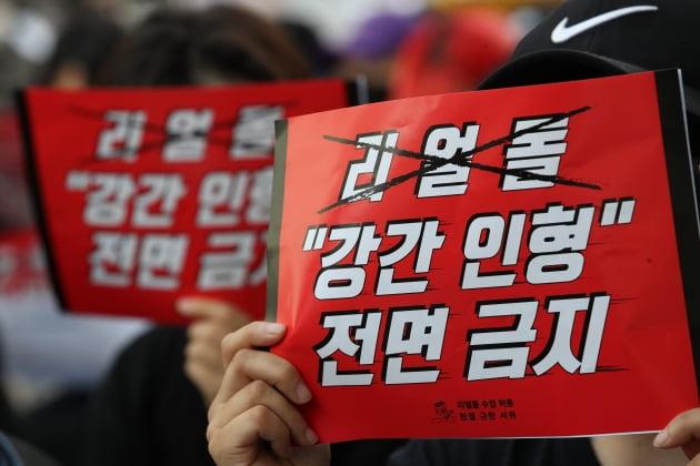 2019년 9월 서울 청계광장에서 열린 '리얼돌 수입 허용 판결 규탄 시위'에서 참가자들이 구호를 외치고 있다. /사진=연합뉴스