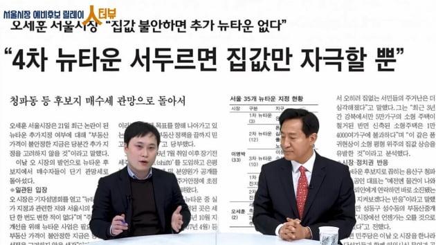 """오세훈 """"규제 확 풀어야 집값 안정…한강변 50층 아파트 짓겠다"""" [집코노미TV]"""