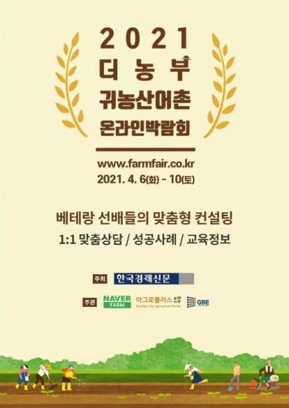 [모십니다] 2021 더농부 귀농산어촌 온라인 박람회(4.6~4.10)