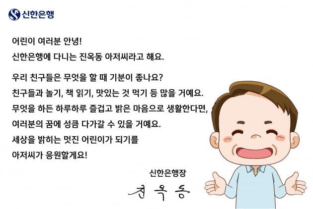 신한은행, 보육시설 아동·청소년 노트북 지원