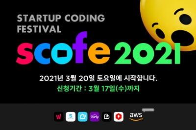 마켓컬리·왓챠·쏘카 등 6개 테크 스타트업, 코딩 페스티벌 '스코페 2021' 공동 개최