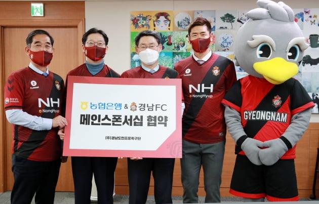 NH농협은행 경남본부, 올해도 경남FC 메인 스폰서 후원