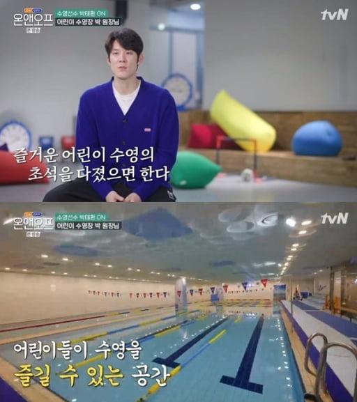박태환/사진=tvN '온앤오프'