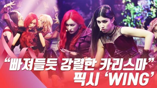 HK영상|픽시, 한번 보면 빠져들 수밖에 없는 무대…'윙(WING)'으로 핫 데뷔