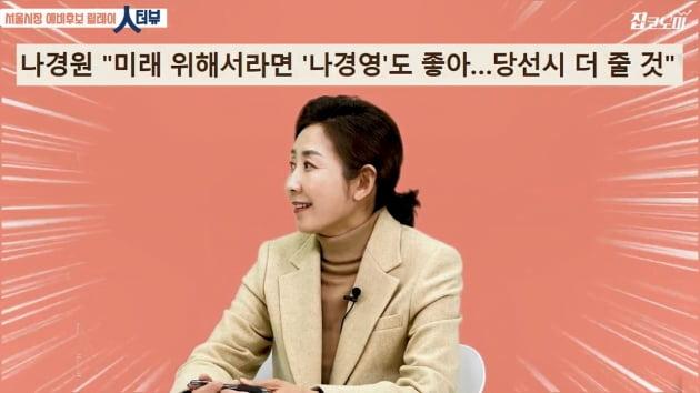 """나경원 """"3.3㎡당 1000만원대 아파트 짓겠습니다"""" [집코노미TV]"""