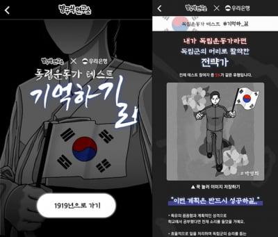 더에스엠씨그룹x우리은행, 3·1절 기념해 '#기억하_길' 캠페인 실시