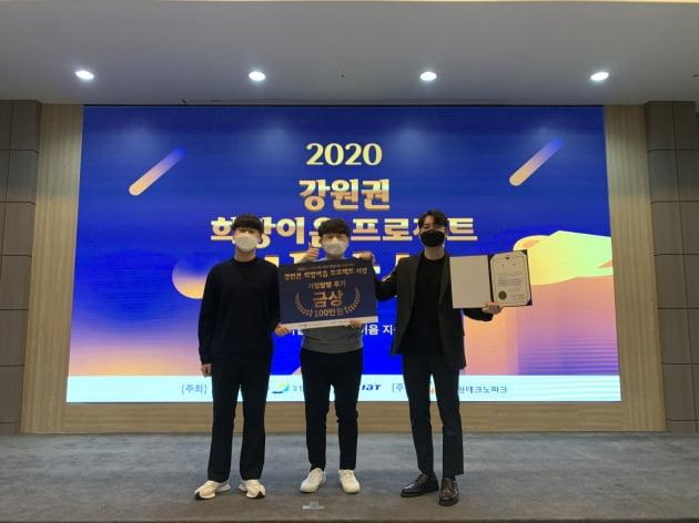 한림대, 2020 지역기업-청년 희망이음 프로젝트 경진대회 장관상 수상