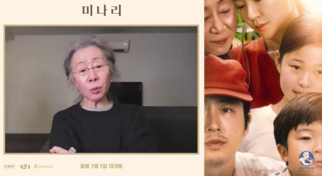 """윤여정 """"나는 노배우…'미나리' 경악스러운 작품"""" [종합]"""