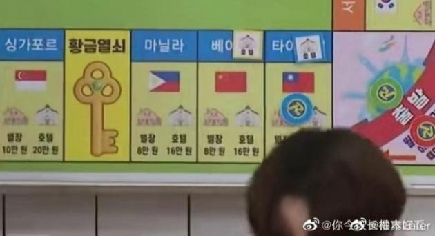 대만 국기 표시된 런닝맨 부루마블 게임 장면./ 사진 웨이보