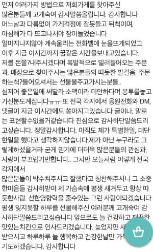 박재휘 씨가 지난 26일 남긴 감사글. / 출처=배달앱 화면 갈무리