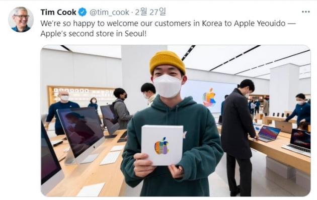"""팀쿡, 트위터로 '애플 여의도' 개점 축하…"""" 방문 환영"""""""