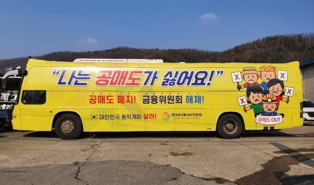 한국주식투자자연합회(한투연)는 1일부터 홍보용 버스에 '공매도 폐지'와 '금융위원회 해체'를 요구하는 현수막을 부착해 서울 여의도와 광화문 일대를 오가며 운행하겠다고 밝혔다. 사진=한투연