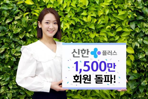 신한금융그룹, 원신한 금융 플랫폼
