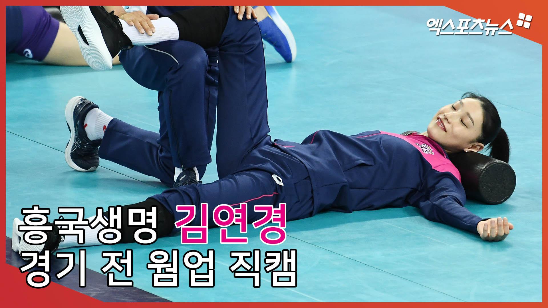 '실력도 인성도 월드클래스' 김연경, 경기 전 웜업 직캠[엑's 스케치]