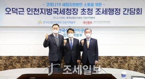 [인천지방국세청]지역 상공인과 간담회 진행