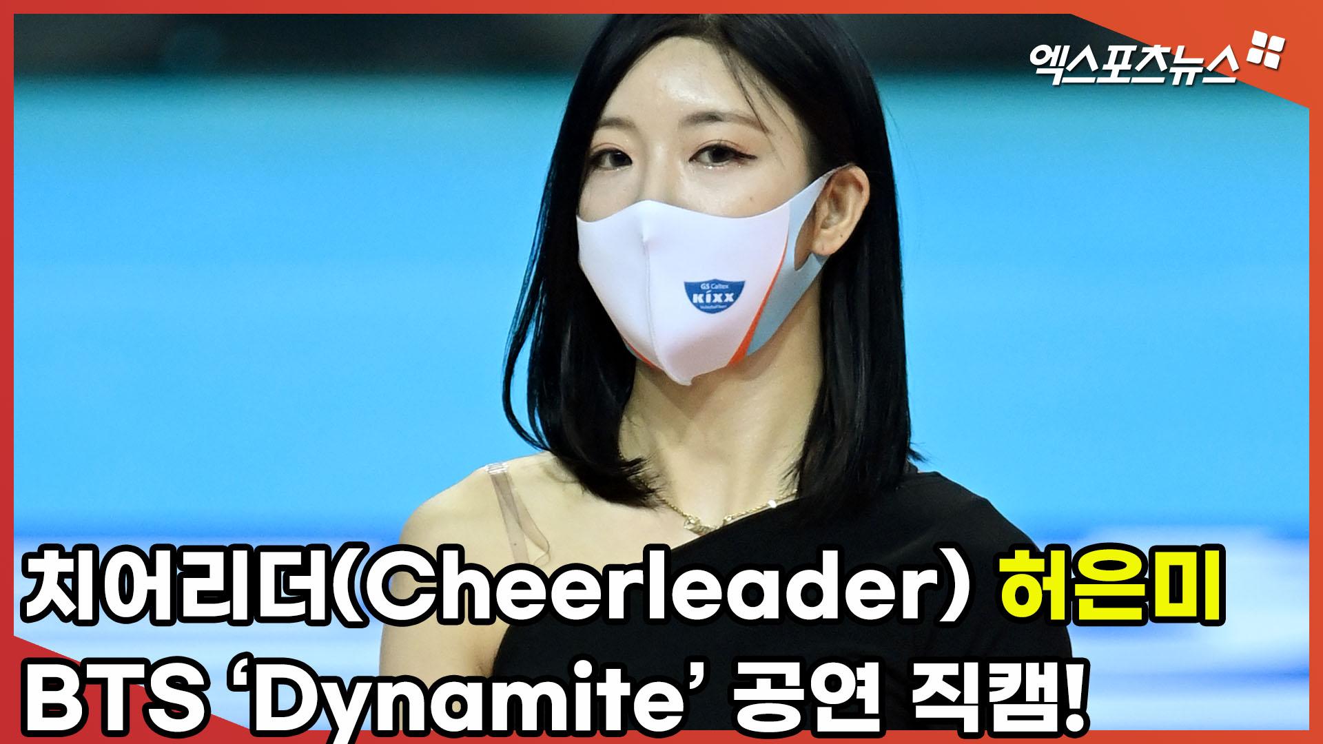 치어리더(Cheerleader)허은미, BTS 'Dynamaite' 공연 직캠! [엑's 영상]