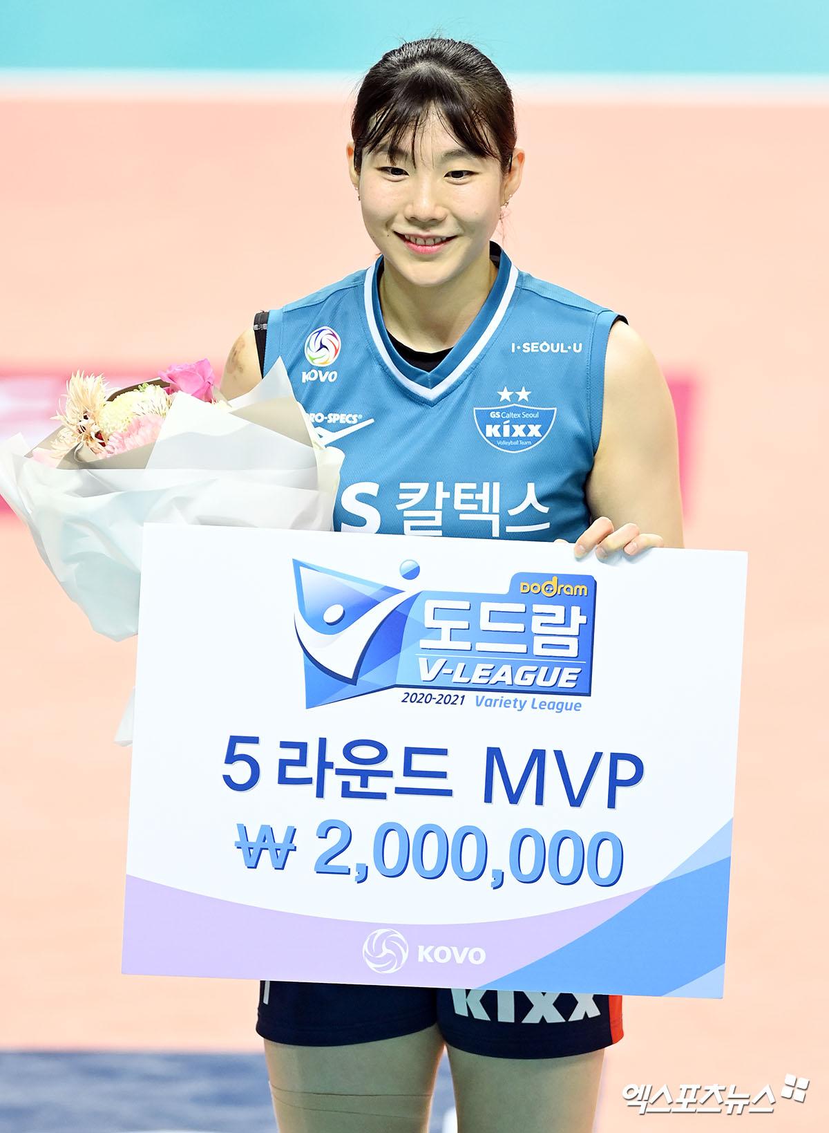 이소영 '5라운드 MVP'[포토]