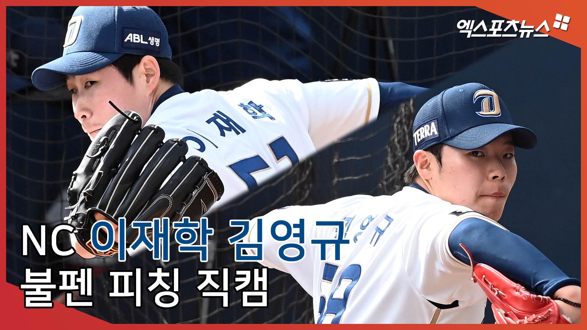 '선발 경쟁' NC 이재학-김영규, 불펜 피칭 직캠[엑's 스케치]