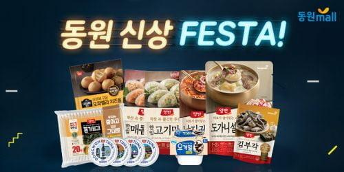 동원몰,   '동원 신상 FESTA' 특가전 진행
