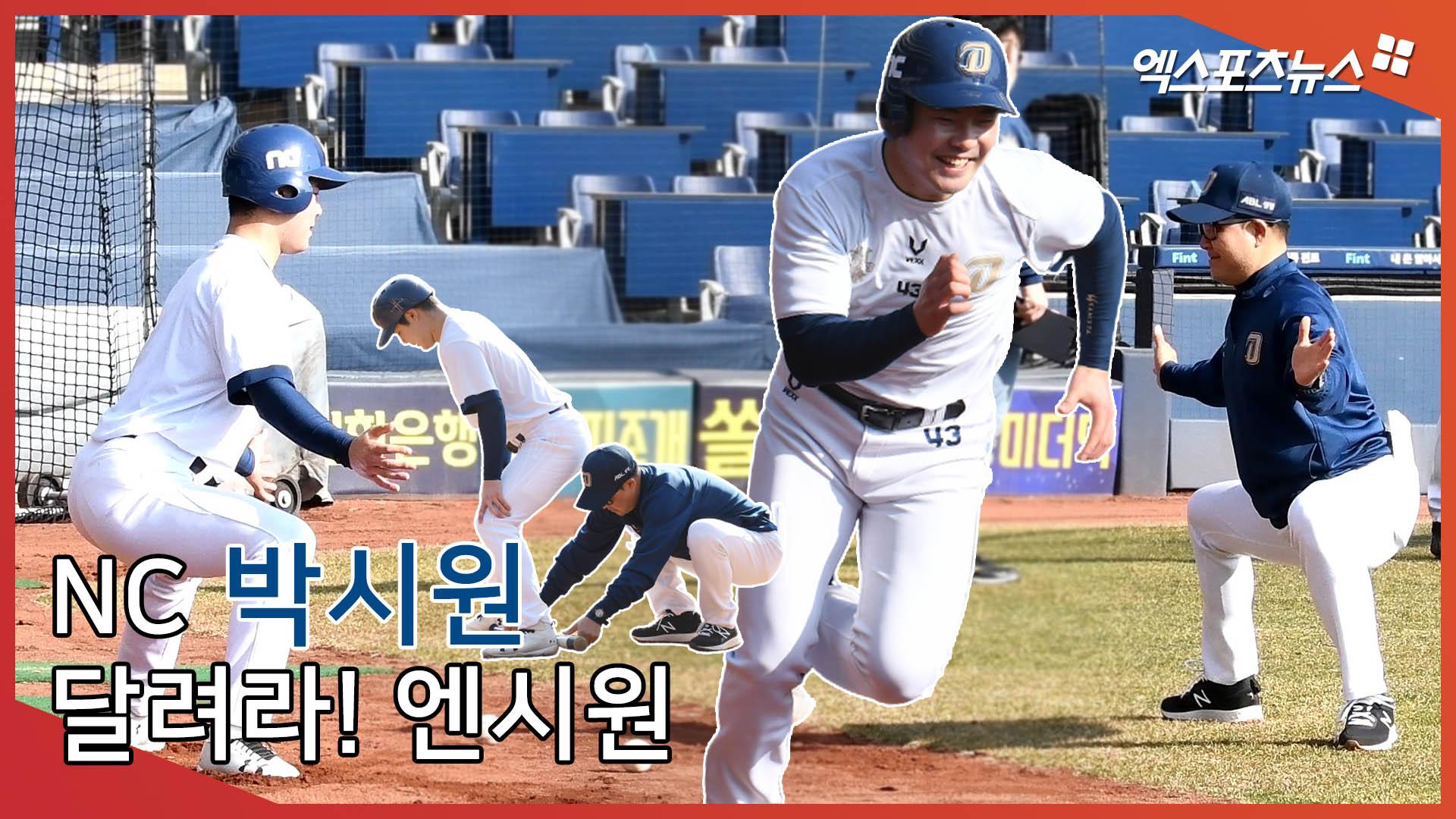 '포스트 나성범' 꿈꾸는 NC 유망주, 달려라! 엔시원[엑's 스케치]