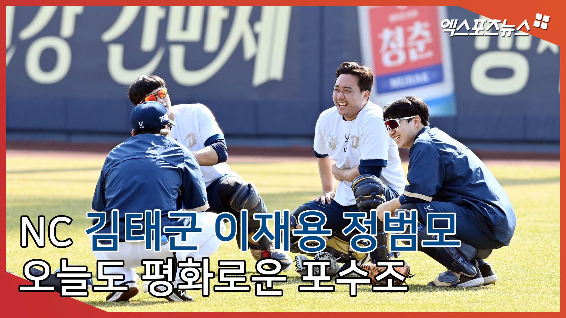 김태군-이재용-정범모, 오늘도 평화로운 NC 포수조[엑's 스케치]