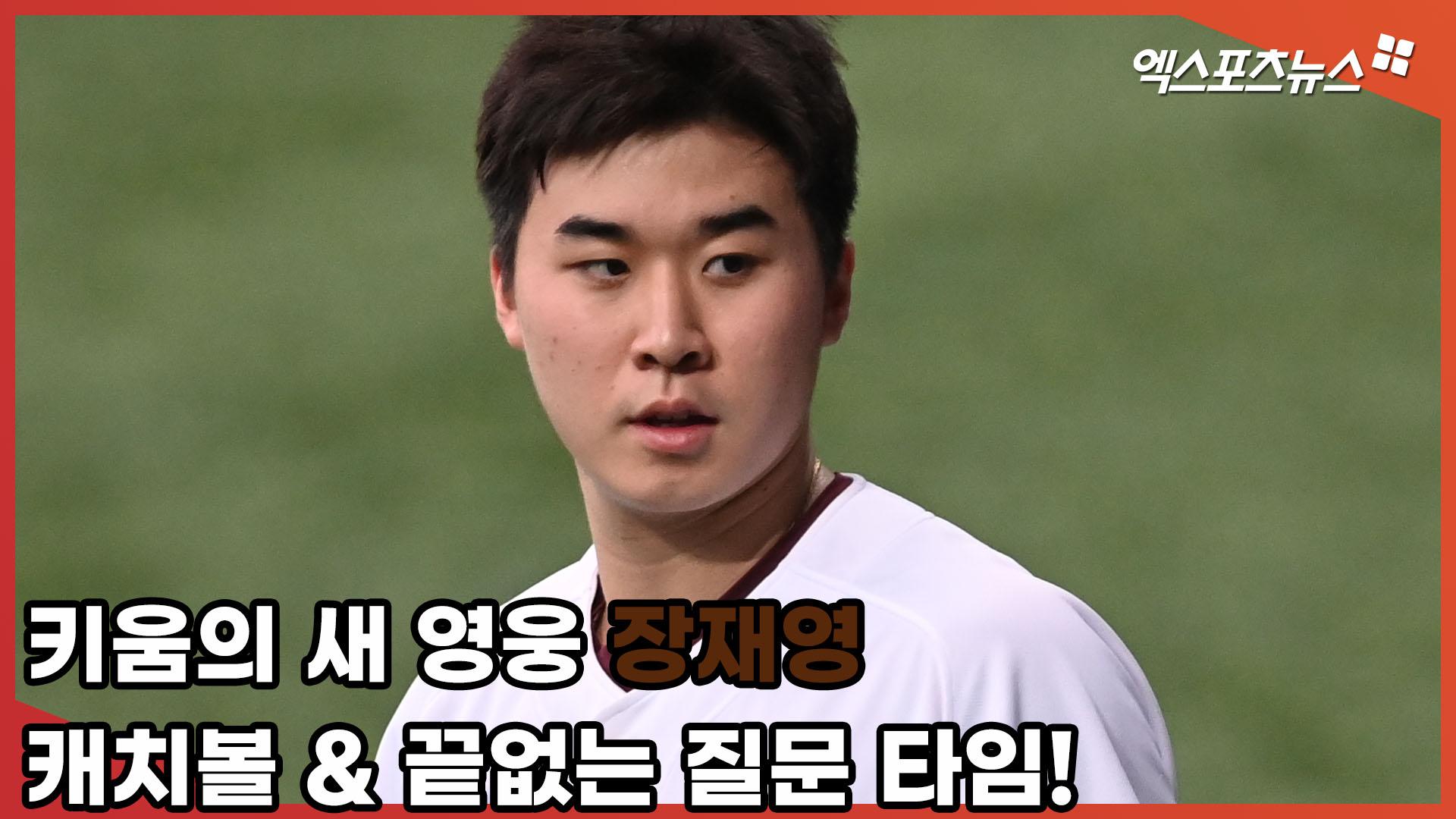 키움의 새 영웅 장재영, 캐치볼 및 끝없는 질문 타임! [엑's 스케치]
