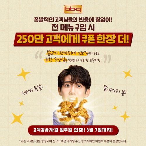 BBQ,  '속안심 10조각 증정 쿠폰 한번 더 쏜다!'  프로모션 연장