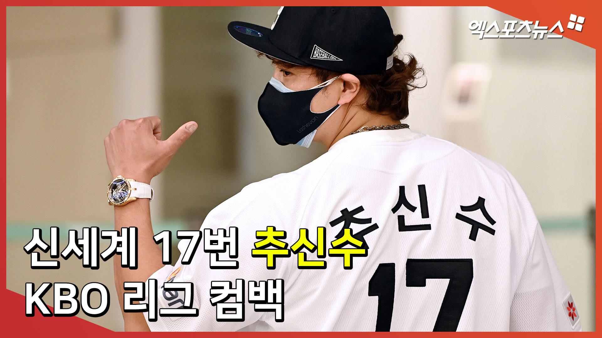 '등번호 17번' 추신수, 신세계 야구단 손잡고 KBO 리그 컴백[엑's 영상]