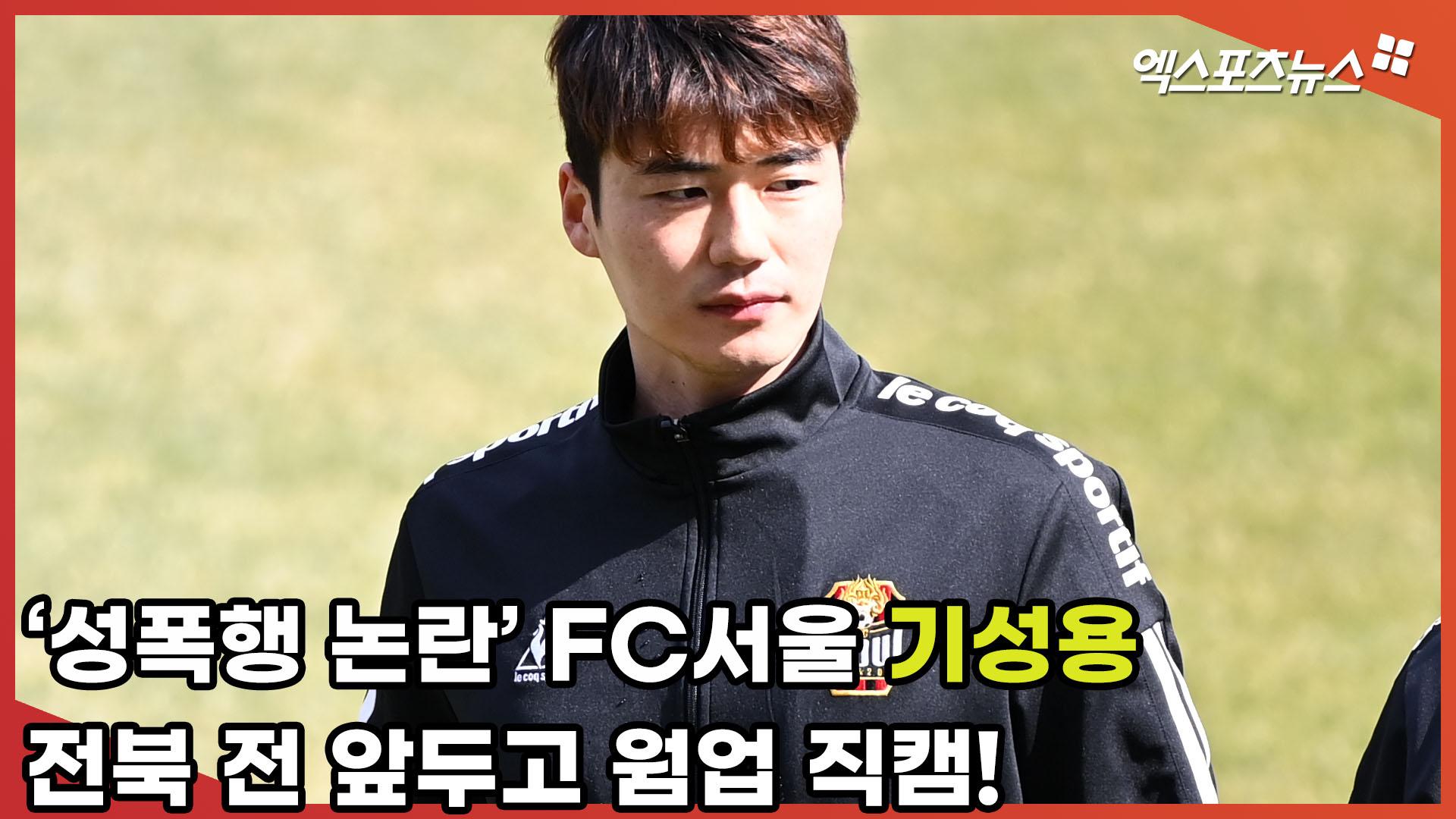 '성폭행 논란' 기성용 '전북 전 앞두고 웜업 직캠!' [엑's 스케치]