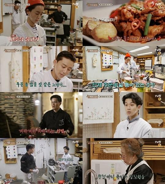 윤스테이 (사진=tvN)