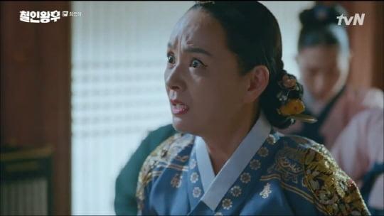 '철인왕후'(사진=방송 화면 캡처)