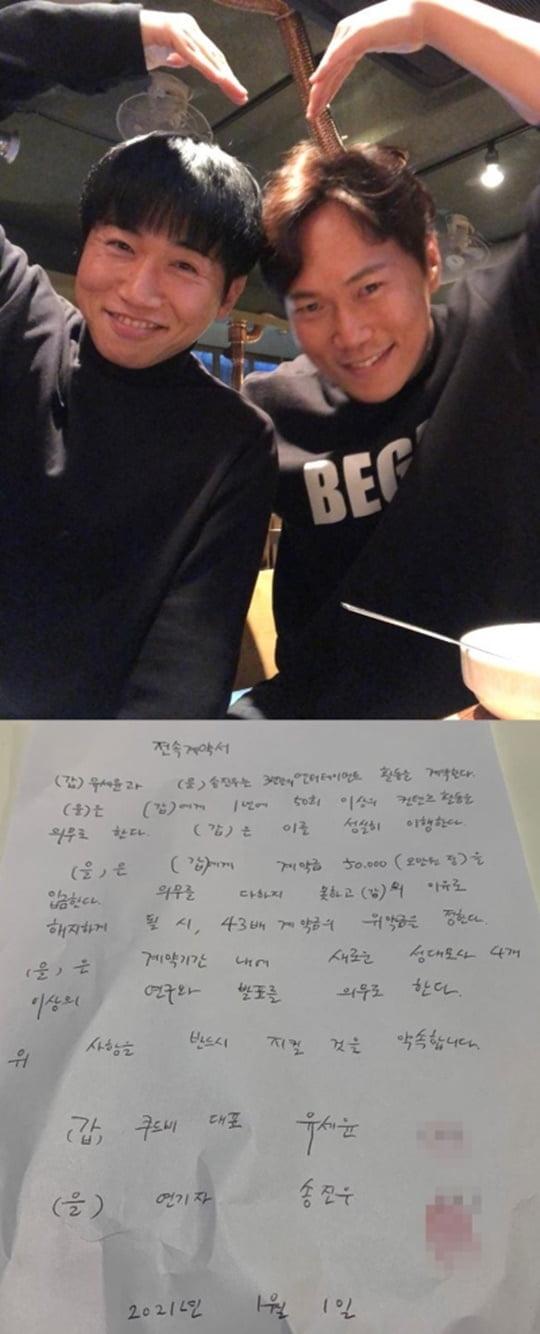 '폰클렌징' 유세윤-송진우 (사진= MBC 제공)