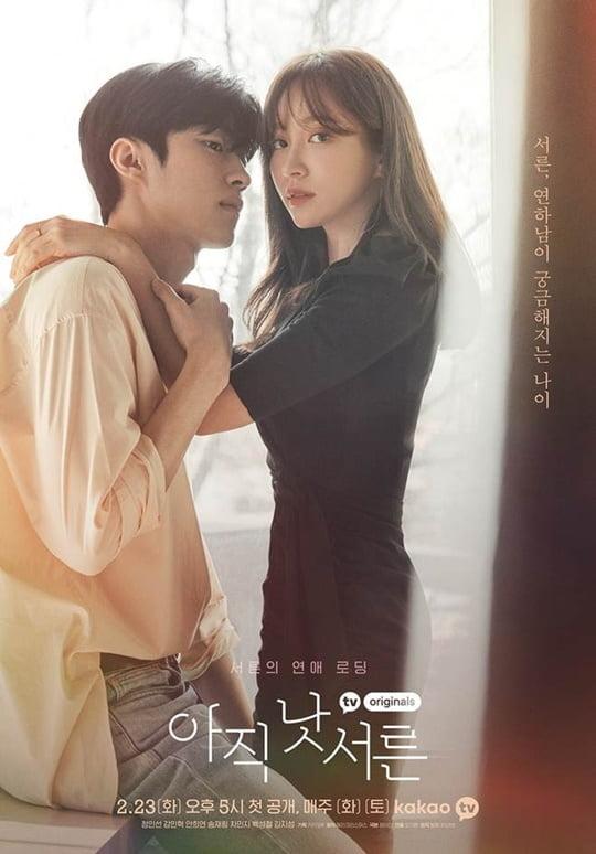 '아직 낫서른' 안희연X백성철, 연상연하 커플의 아찔한 커플 포스터 공개