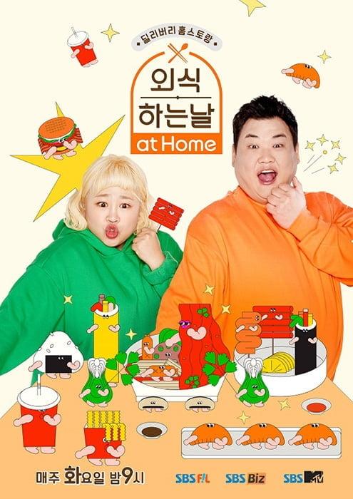 김준현X홍윤화, '외식하는날 at Home' MC 확정'…3월 2일 첫 방송