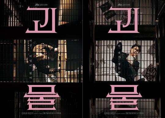 괴물 (사진=셀트리온엔터테인먼트, JTBC스튜디오)