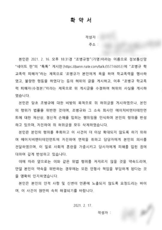 """조병규 측, '학폭' 의혹 재차 부인→확약서 공개…""""선처·합의 없다"""""""