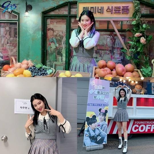 놀라운 토요일 박주현(사진= 935엔터테인먼트)