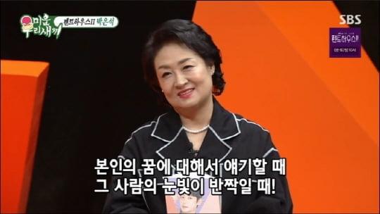 '미운 우리 새끼'(사진=방송 화면 캡처)
