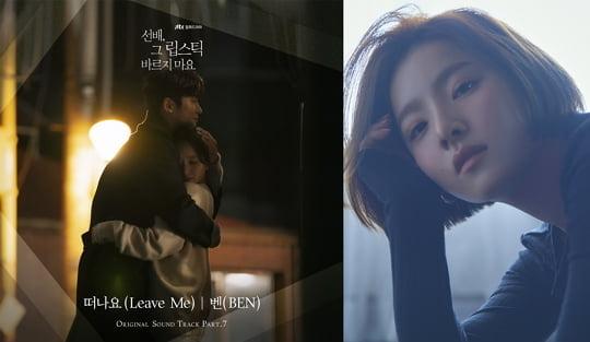 '선배, 그 립스틱 바르지 마요' OST 벤의 '떠나요(Leave Me)' (사진=블렌딩, 메이저9)